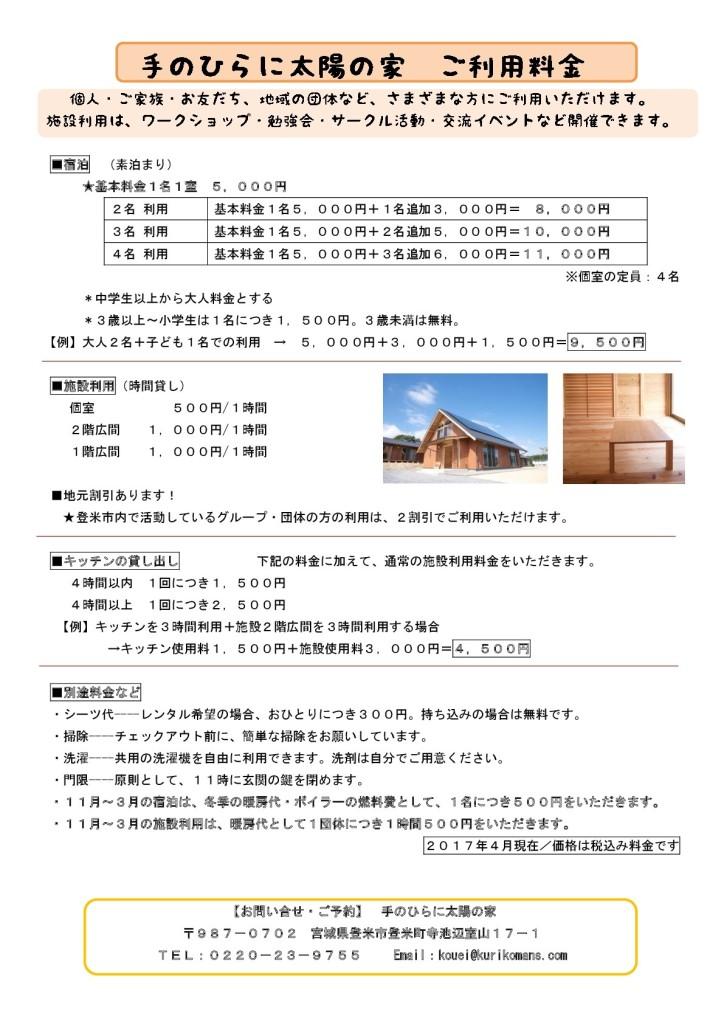 手のひらに太陽の家利用料金2017.4-001 (1)